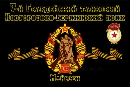 Флаг 7-й Новгородско-Берлинский танковый полк ГСВГ г. Майссен