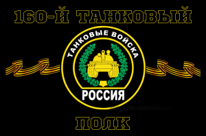Флаг 160-й танковый полк