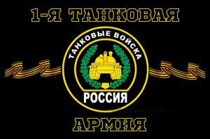 Флаг 1-я танковая армия.