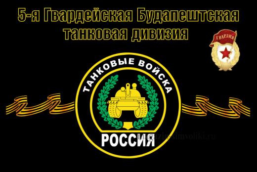 Флаг 5-я Гвардейская Будапештская танковая дивизия