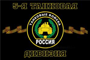 Флаг 5-я танковая дивизия.