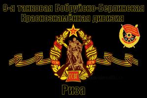 Флаг 9-я танковая Бобруйско-Берлинская Краснознаменная дивизия.Риза
