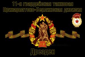 Флаг 11-я Гвардейская танковая Прикарпатско-Берлинская дивизия. Дрезден
