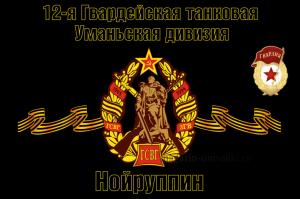 Флаг 12-я Гвардейская танковая Уманьская дивизия. Нойруппин