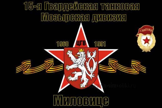 Флаг 15-я Гвардейская танковая Мозырская дивизия.Миловице