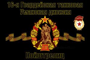 Флаг 16-я Гвардейская танковая Уманская дивизия.Нойштрелиц