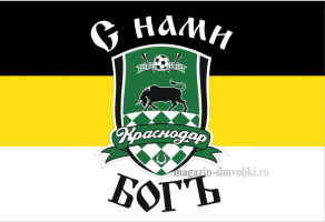 Флаг Имперский флаг ФК Краснодар с нами Бог