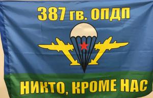 Флаг 387 гв. ОПДП