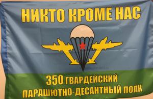 Флаг 350 гвардейский ПДП