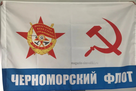 Флаг ВМФ СССР Черноморский флот