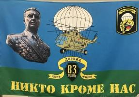 Флаг  ВДВ 83 ОВДБр