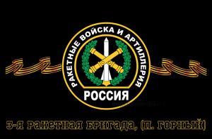 Флаг Ракетные войска 3-я ракетная бригада, (п. Горный) 90х135 см