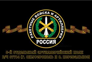 Флаг Ракетные войска 8-й отдельный артиллерийский полк, вч 87714 (г. Симферополь и с. Перевальное)
