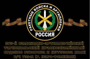 Флаг 275-й самоходно-артиллерийский г. Нарофоминск