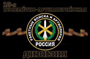 Флаг Ракетные войска 18-я ПУЛЕМЕТНО-АРТИЛЛЕРИЙСКАЯ ДИВИЗИЯ  90х135 см