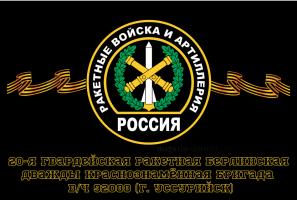 Флаг Ракетные войска 20-я гвардейская ракетная Берлинская дважды Краснознамённая бригада, вч 92088 (г. Уссурийск) 90х135 см