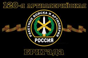 Флаг Ракетные войска 120-я артиллерийская бригада