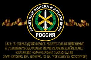 Флаг Ракетные войска 120-я гвардейская артиллерийская Сталинградская Краснознамённая, ордена Суворова бригада, вч 59361 (г. Юрга и п. Чистые Ключи)