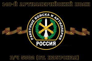 Флаг Ракетные войска 140-й артиллерийский полк, вч 5382 (ст. Наурская)