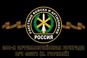 Флаг Ракетные войска 200-я артиллерийская бригада, вч 48271 (п. Горный)