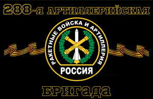 Флаг Ракетные войска 288-я артиллерийская бригада