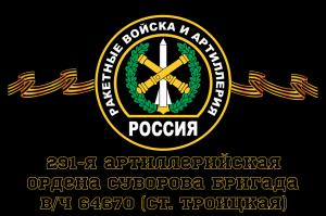 Флаг Ракетные войска 291-я артиллерийская ордена Суворова бригада, вч 64670 (ст. Троицкая)
