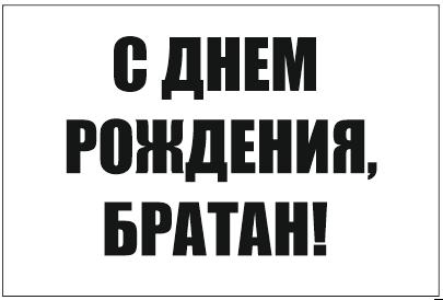 Флаг С ДНЕМ РОЖДЕНИЯ, БРАТАН!
