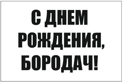 Флаг С ДНЕМ РОЖДЕНИЯ, БОРОДАЧ!