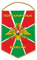 Вымпел Пограничных Войск РФ