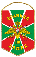 Вымпел Погранвойска (Граница на замке)