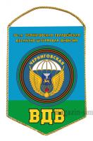 Вымпел 76 Черниговской Гвардейской десантно-штурмовой дивизии ВДВ