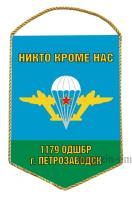 Вымпел ВДВ 1179 ОДШБр г. ПЕТРОЗАВОДСК