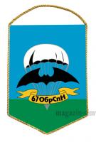 Вымпел 67 ОБрСпН
