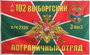 Флаг 102 Выборгский пограничный отряд. В/Ч 2139 17 ПогЗ