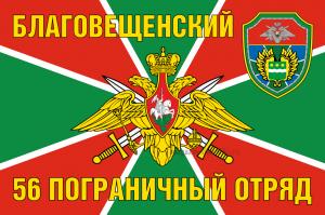 Флаг Благовещенский 56 пограничный отряд
