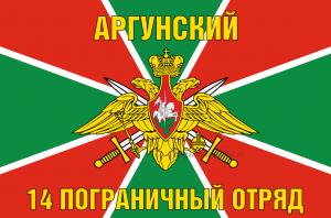 Флаг 14 Аргунский пограничный отряд