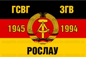 "Флаг ГСВГ-ЗГВ ""Рослау"" 1945-1994"