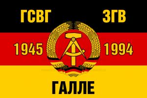"Флаг ГСВГ-ЗГВ ""Галле"" 1945-1994"