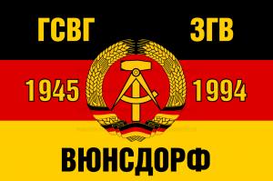 "Флаг ГСВГ-ЗГВ ""Вюнсдорф"" 1945-1994"
