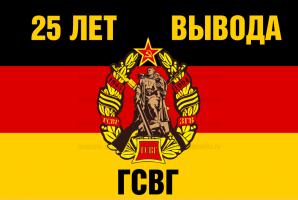 Флаг  25 лет вывода ГСВГ
