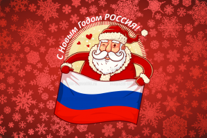 Флаг  с Новым Годом Россия