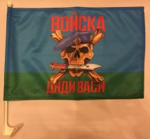 Флаг ВДВ ВОЙСКА ДЯДИ ВАСИ НА МАШИНУ