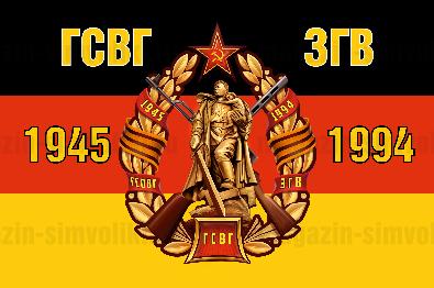 Флаг ГСВГ ЗВГ 1945-1994