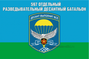 Флаг  двусторонний ВДВ 597 (597 ОРДБ), блэкаут