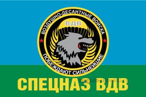 Флаг  двусторонний СПЕЦНАЗ ВДВ, блэкаут
