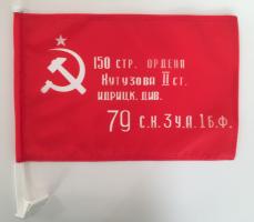Флаг Знамя Победы на машину
