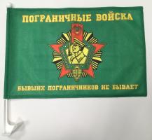 Флаг Бывших пограничников не бывает на машину