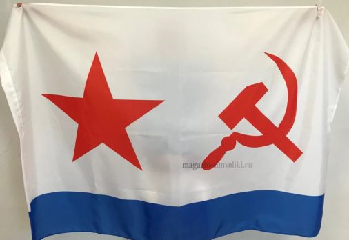 Флаг двусторонний  ВМФ СССР, блэкаут