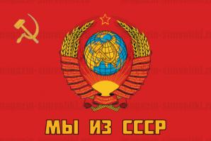 Флаг мы из СССР