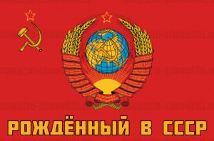 Флаг рожденный в СССР